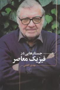 جستارهای در فیزیک معاصر اثر مهدی گلشنی