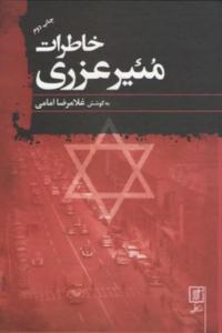 خاطرات مئیر عزری اثر غلامرضا امامی
