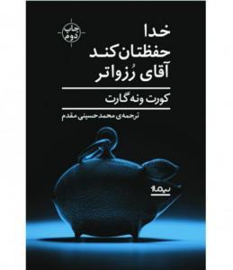 خدا حفظتان کند آقای رزواتر اثر کورت ونه گارت ترجمه محمد حسینی مقدم