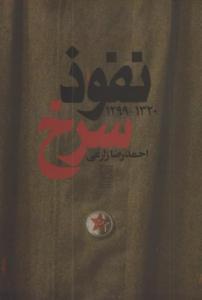 نفوذ سرخ اثر احمدرضا زارعی