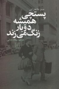 پستچي هميشه دوبار زنگ مي زند اثر جیمز مالاهان کین ترجمه پرهام دارابی