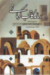 رساله کاتب کرمانی اثر محمد ابراهيم باستاني پاريزي