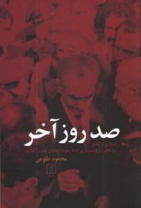 صد روز آخر اثر محمود طلوعی