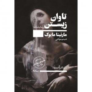 تاوان زیستن اثر مارتینا مایوک ترجمه شبنم موتابی
