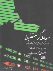 معامله گر منضبط داگلاس ترجمه احسان سپهری نشر چالش