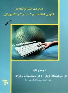مدیریت استراتژیک در فناوری اطلاعات وکسب و کارالکترونیکی تاج فر