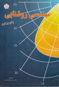 مهندسی روشنایی گلمحمدی