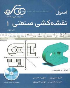 اصول نقشه کشی صنعتی1 متقی پور شریف