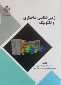 زمین شناسی ساختاری و تکتونیک حسین حسنی