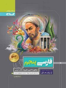 پرسمان فارسی پنجم دبستان گاج