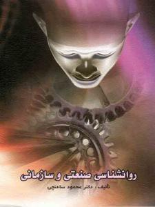 روان شناسی صنعتی و سازمانی محمود ساعتچی نشر ویرایش