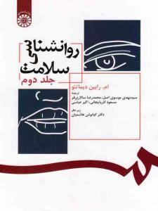روان شناسی سلامت جلد دوم دیماتئو ترجمه موسوی اصل نشر سمت