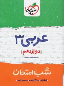 عربی دوازدهم شب امتحان خیلی سبز