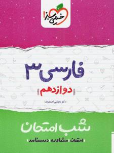 فارسی دوازدهم شب امتحان خیلی سبز