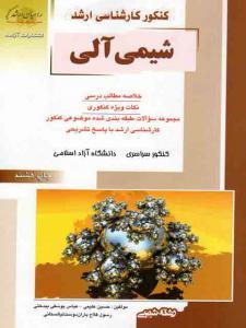 شیمی آلی راهیان ارشد حسین علیمی نشر آزاده