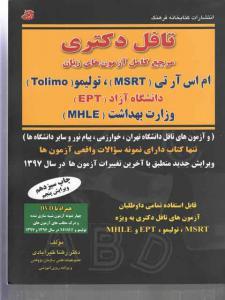 تافل دکتری رضا خیرآبادی نشر کتابخانه فرهنگ
