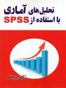 تحلیل های آماری با استفاده از spss منصور مومنی نشرمولف