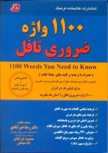 هزار و صد واژه ضروری تافل خیرآبادی کتابخانه فرهنگ