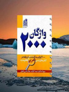 2000 واژگان کتاب های درسی عربی نشر دریافت
