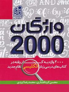 2000 واژگان کتاب های انگلیسی نشر دریافت