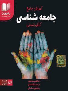 DVD جامعه شناسی جامع کنکور رهپویان دانش و اندیشه