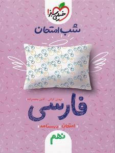 فارسی نهم شب امتحان خیلی سبز