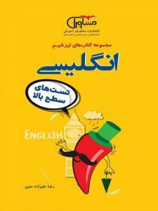 تیزشیم زبان انگلیسی مشاوران آموزش