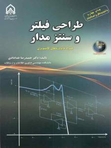 طراحی فیلتر و سنتز مدار حمیدرضا خدادادی نشر امام حسین
