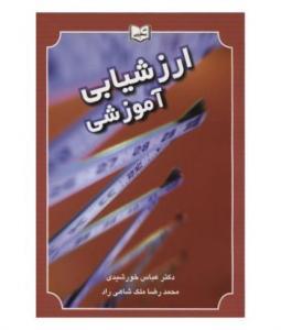 ارزشیابی آموزشی نویسنده عباس خورشیدی و محمدرضا ملک شاهی راد