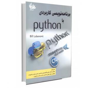برنامه نویسی کاربردی با Python نویسنده مائده حاجی آقامحسنی و سجاد ملکی