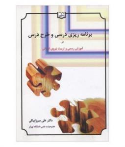 برنامه ریزی درسی و طرح درس نویسنده علی میرزابیگی