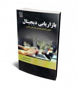 بازاریابی دیجیتال نویسنده ریلی ریو مترجم میلاد ممتاز آزاد