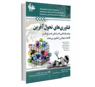 فناوری های تحول آفرین نویسنده فاطمه ثقفی و رامین مولاناپور