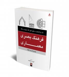 فرهنگ بصری معماری نویسنده فرانسیس دی. ک. چینگ مترجم کورش محمودی