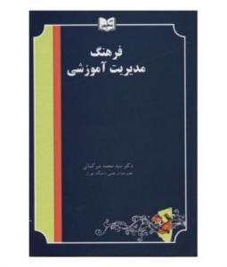 فرهنگ مدیریت آموزشی نویسنده سید محمد میرکمالی