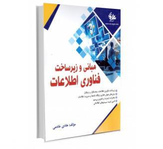 مبانی و زیر ساخت فناوری اطلاعات نویسنده هادی خادمی