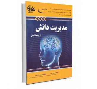 مدیریت دانش از ایده تا عمل نویسنده پیمان اخوان و روح اله باقری
