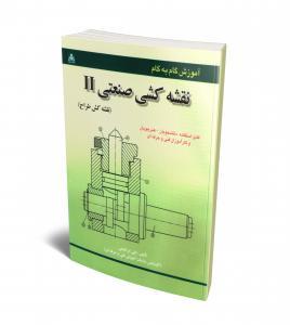 آموزش گام به گام نقشه کشی صنعتی 2 نویسنده علی ابراهیمی