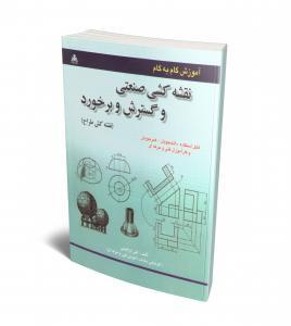 آموزش گام به گام نقشه کشی صنعتی و گسترش و برخورد نویسنده علی ابراهیمی