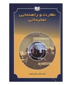 نظارت و راهنمایی تعلیماتی نویسنده عباس خورشیدی