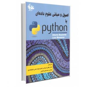 اصول و مبانی علوم داده ای با Python نویسنده یعقوب فرجامی و محمد معین فاضلی