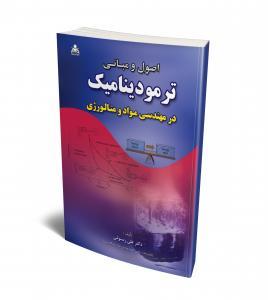 اصول و مبانی ترمودینامیک در مهندسی مواد و متالورژی نویسنده علی رسولی