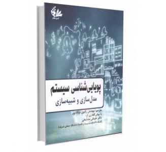پویایی شناسی سیستم نویسنده رامین مولاناپور