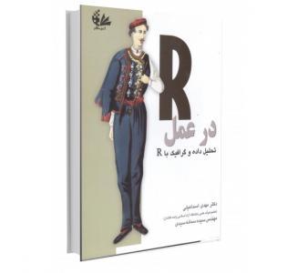 R در عمل نویسنده مهدی اسماعیلی و سیده سمانه سیدی