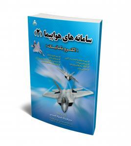 سامانه های هواپیما 2 نویسنده جواد امیدی
