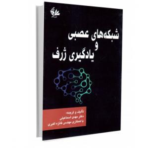 شبکه های عصبی و یادگیری ژرف نویسنده مهدی اسماعیلی و فائزه اکبری