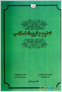 تعلیم و تربیت اسلامی نویسنده سید محمد میرکمالی و عباس خورشیدی و یسری حائری