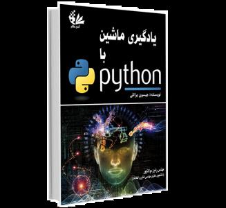 یادگیری ماشین با Python نویسنده چیسون برانلی مترجم رامین مولاناپور