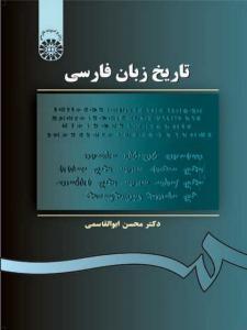 تاریخ زبان فارسی ابوالقاسمی