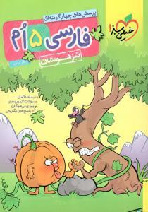 فارسی پنجم دبستان تیزهوشان خیلی سبز